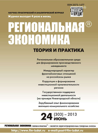 Группа авторов Региональная экономика: теория и практика № 24 (303) 2013 недорого