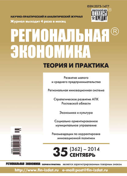 Группа авторов Региональная экономика: теория и практика № 35 (362) 2014 недорого