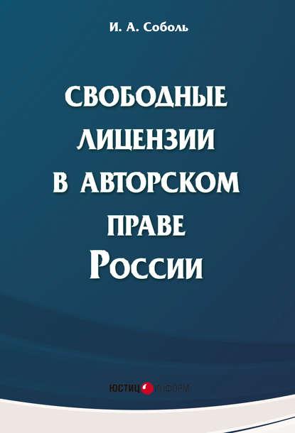 Свободные лицензии в авторском праве России