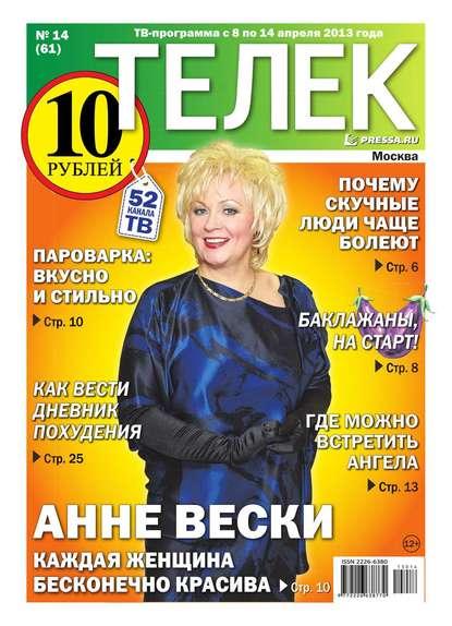 Фото - Редакция газеты Телек Pressa.ru Телек 14-2013 редакция газеты телек pressa ru телек 41 2013