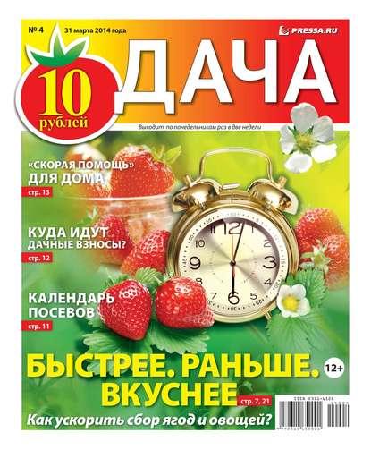 Редакция газеты Дача Pressa.ru Дача 04-2014 2014 04 12
