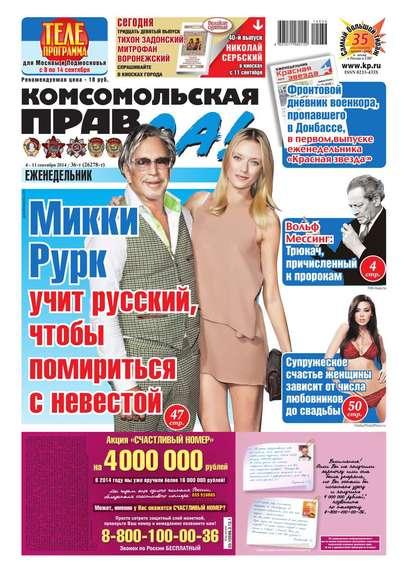 Комсомольская правда 36т-2014