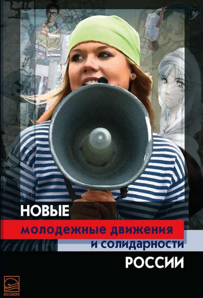Коллектив авторов Новые молодежные движения и солидарности России