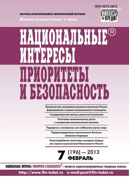 Группа авторов Национальные интересы: приоритеты и безопасность № 7 (196) 2013
