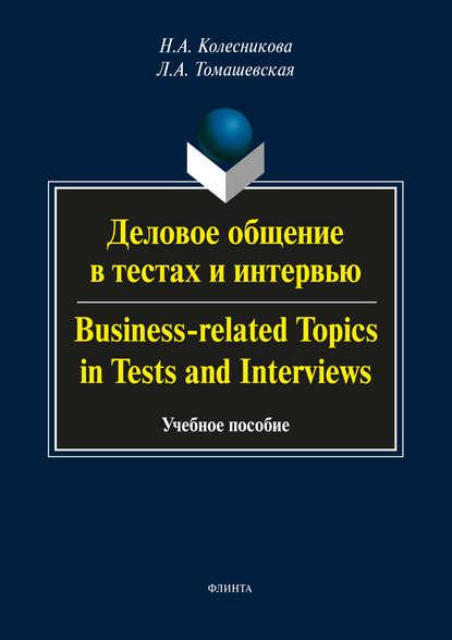 Н. А. Колесникова Деловое общение в тестах и интервью / Business-related Topics in Tests and Interviews недорого