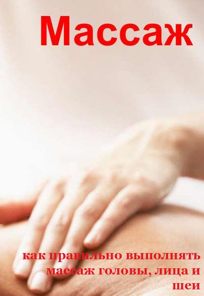 Фото - Илья Мельников Как правильно выполнять массаж головы, лица и шеи илья мельников управление собственным временем