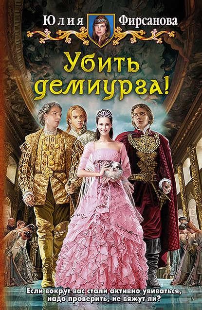 Юлия Фирсанова Убить демиурга! надо мечтать