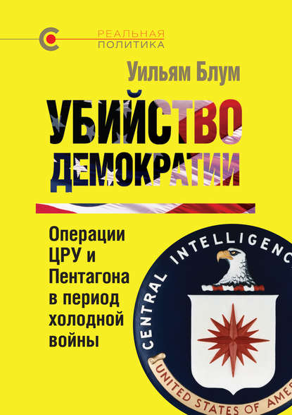Убийство демократии: операции ЦРУ и Пентагона