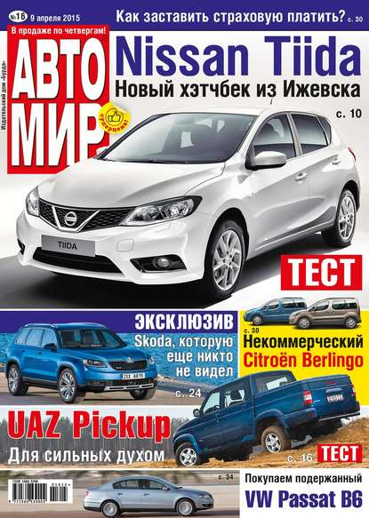 АвтоМир №16/2015