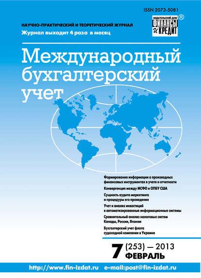 Фото - Группа авторов Международный бухгалтерский учет № 7 (253) 2013 группа авторов международный бухгалтерский учет 36 378 2015