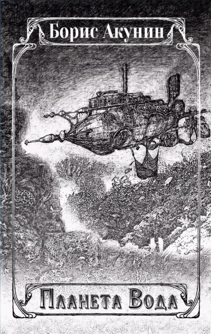 Борис Акунин. Планета Вода (сборник)