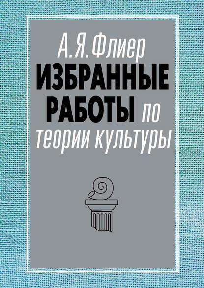 Фото - Андрей Флиер Избранные работы по теории культуры флиер а я теория культуры