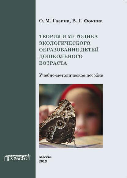 цена на В. Г. Фокина Теория и методика экологического образования детей дошкольного возраста