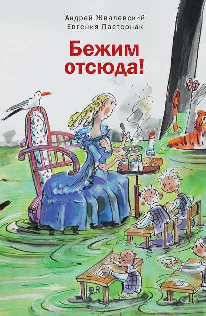 Евгения Пастернак. Бежим отсюда!