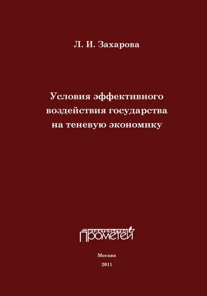 Условия эффективного воздействия государства на теневую экономику - Л. И. Захарова