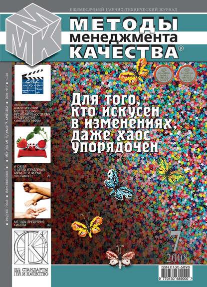 Группа авторов Методы менеджмента качества № 7 2008 группа авторов методы менеджмента качества 8 2008