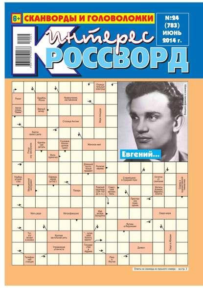 Интерес-Кроссворд 24-2014