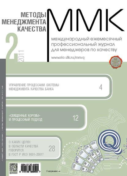 Фото - Группа авторов Методы менеджмента качества № 2 2011 группа авторов методы менеджмента качества 10 2013
