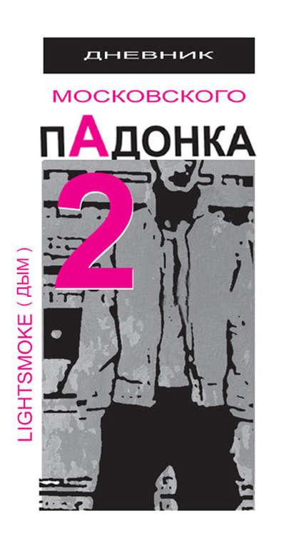 Александр Дым (LightSmoke) Дневник московского пАдонка – 2 александр беловец дневник самоубийцы