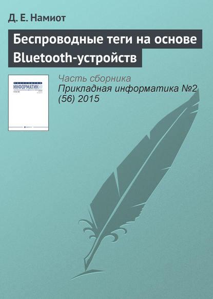 Д. Е. Намиот Беспроводные теги на основе Bluetooth-устройств