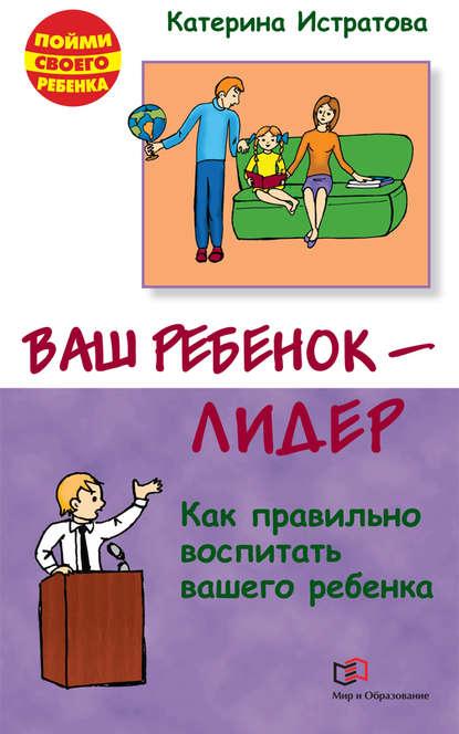 как воспитать успешного человека книга читать