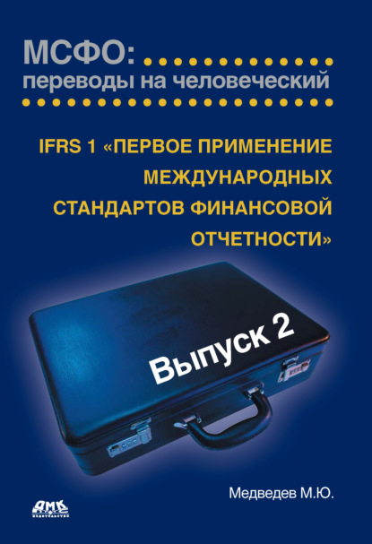 М. Ю. Медведев IFRS 1 «Первое применение международных стандартов финансовой отчетности» пчелина с минаева м международные стандарты финансовой отчетности учебное пособие