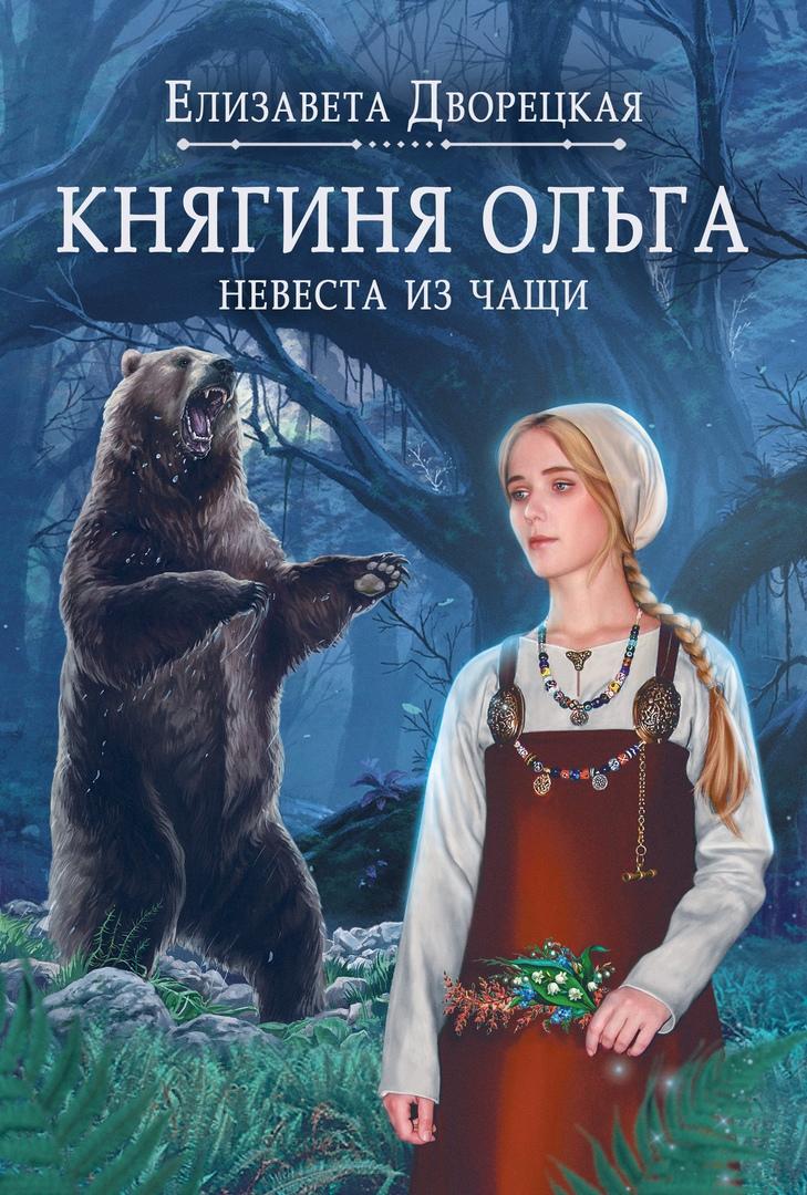 Княгиня Ольга. Невеста из чащи