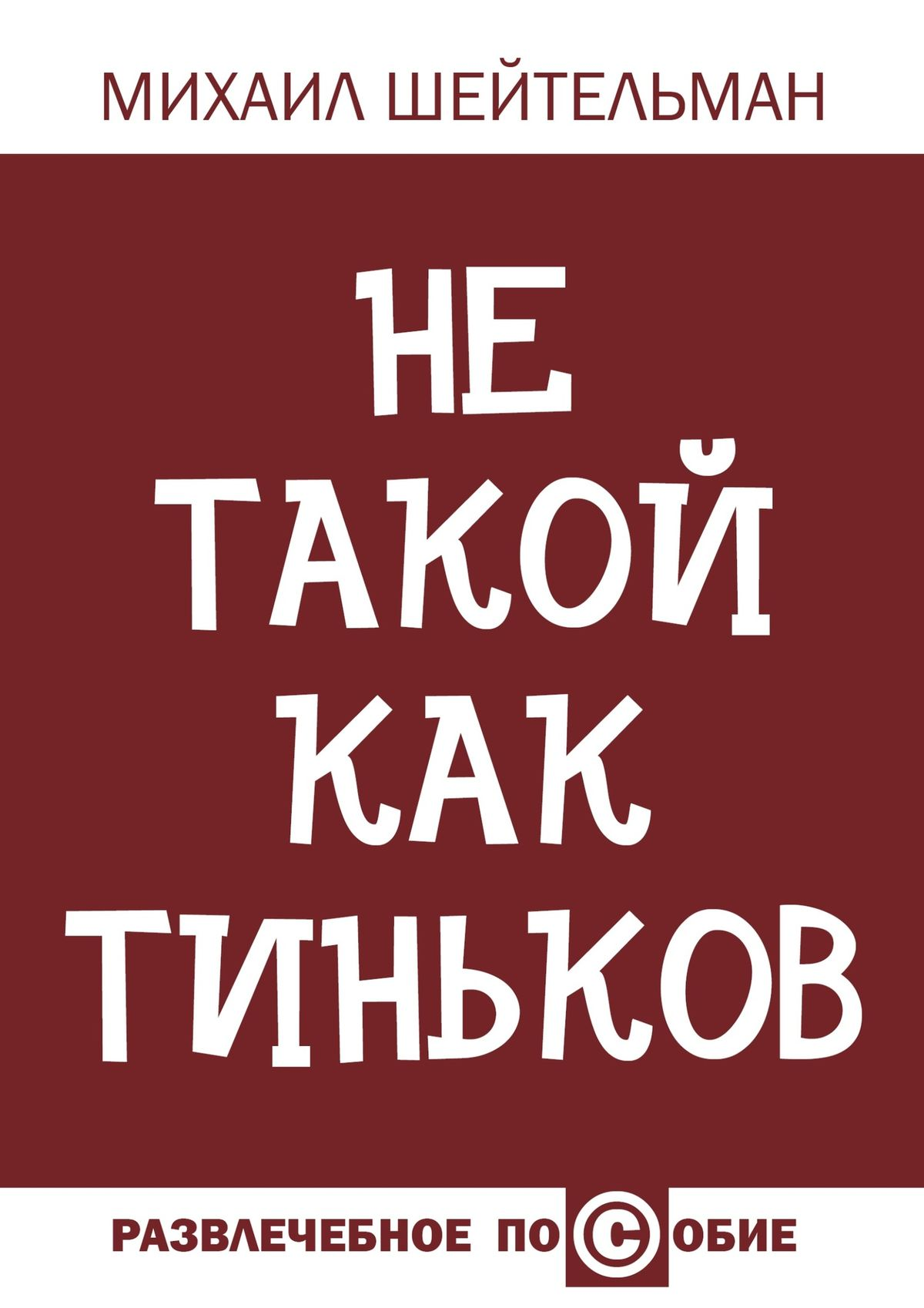 Не такой как Тиньков