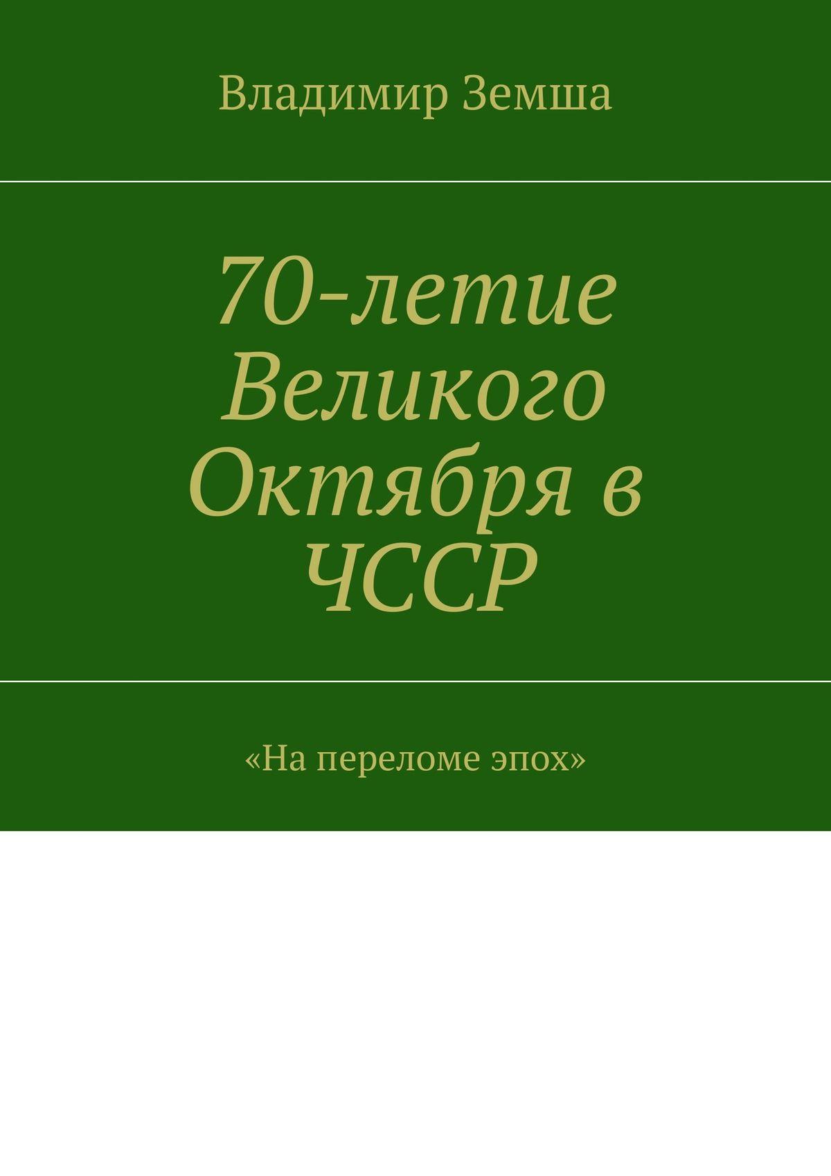 70-летие Великого Октября в ЧССР