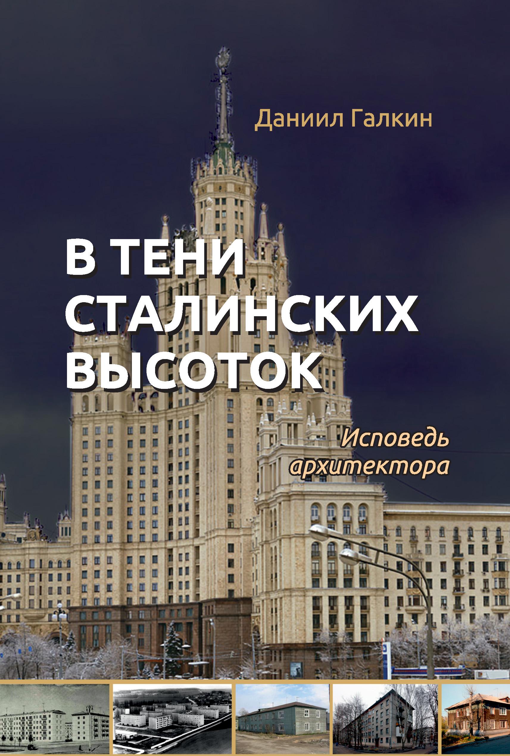 Кто попал в книгу рекордов гиннеса из сталинских высоток