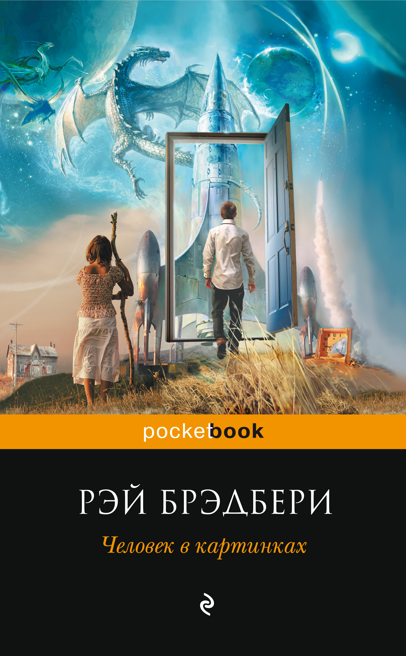 Человек в картинках (сборник)