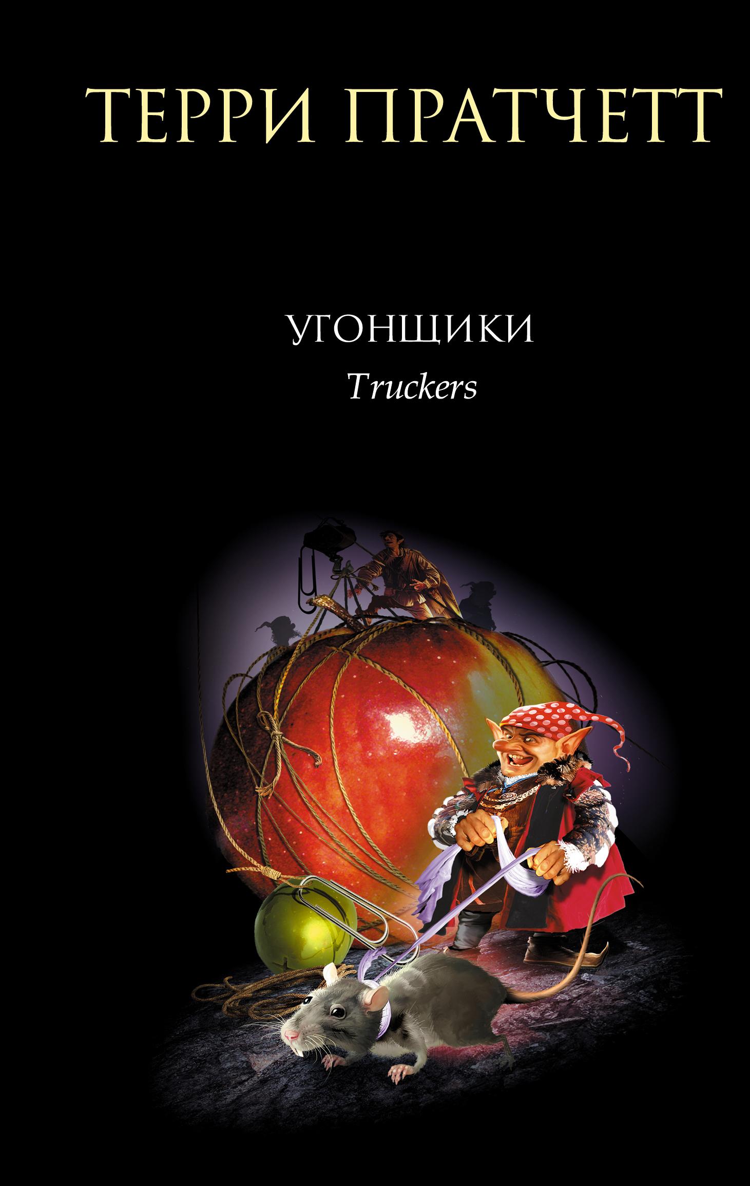 Книга цвет волшебства терри пратчетт купить, скачать, читать.