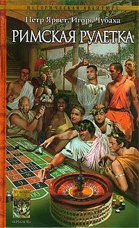 Римская рулетка