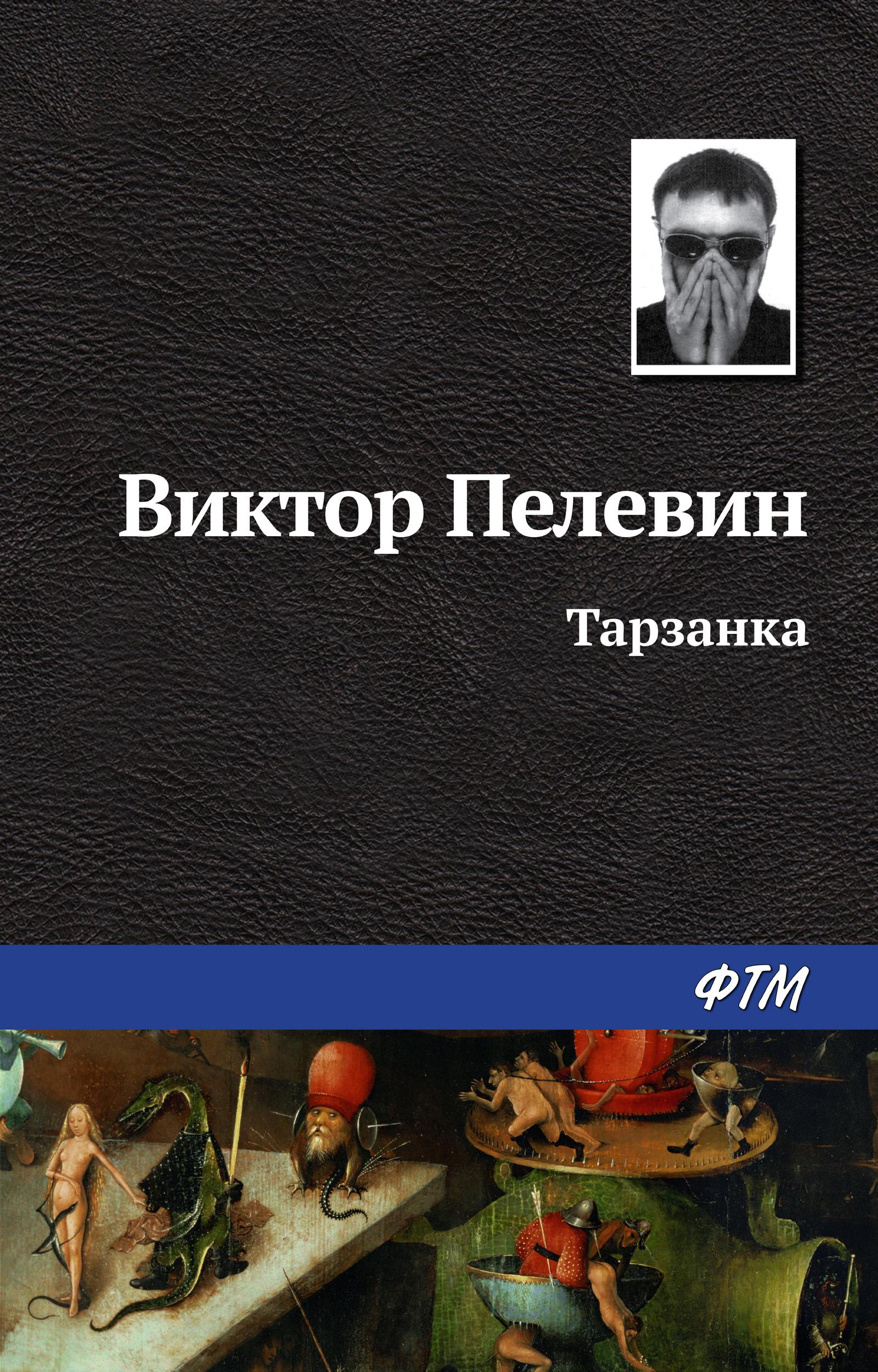 Тарзанка