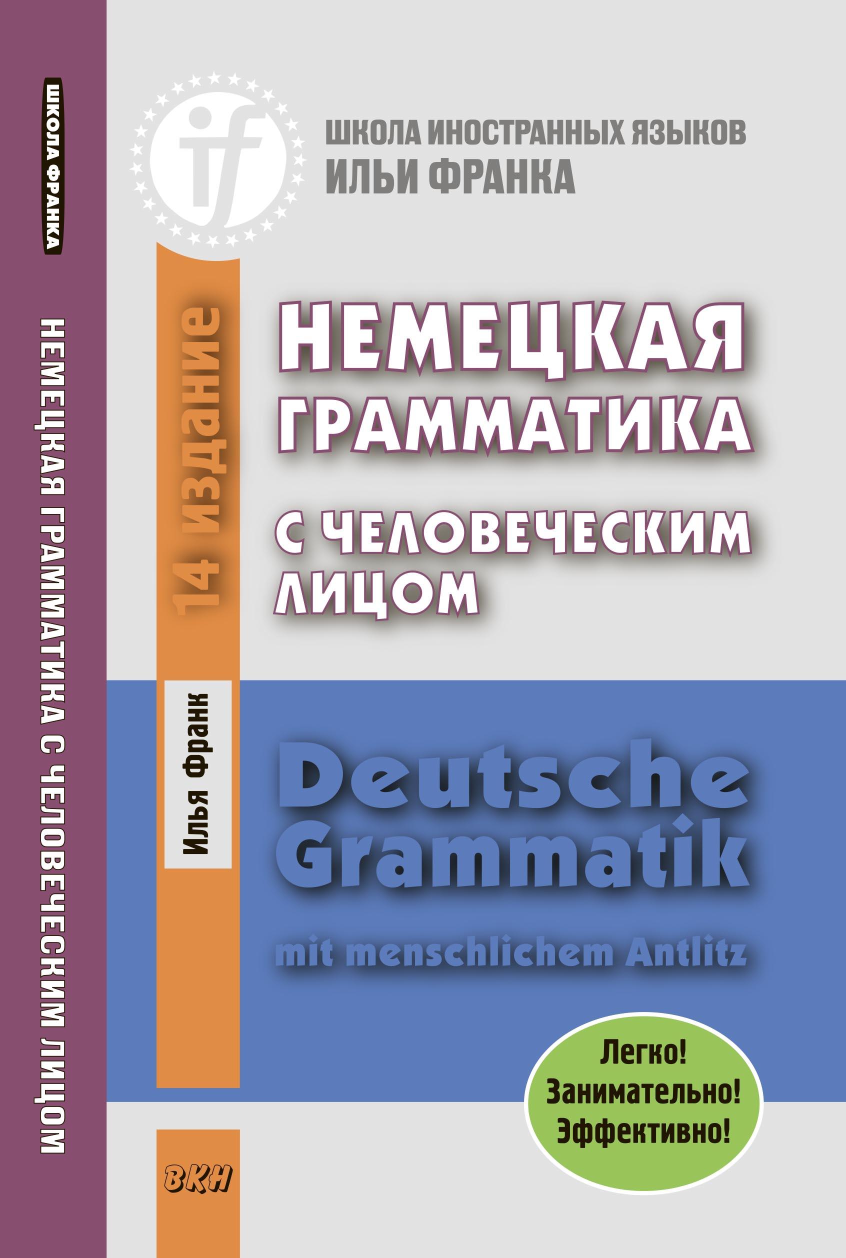 Немецкая грамматика с человеческим лицом / Deutsche Grammatik mit menschlichem Antlitz
