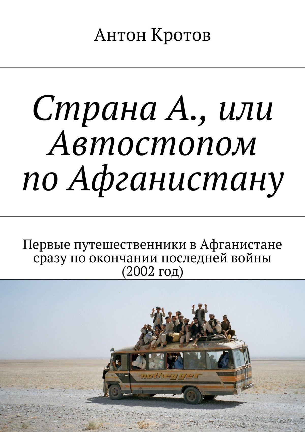 Страна А., или Автостопом поАфганистану