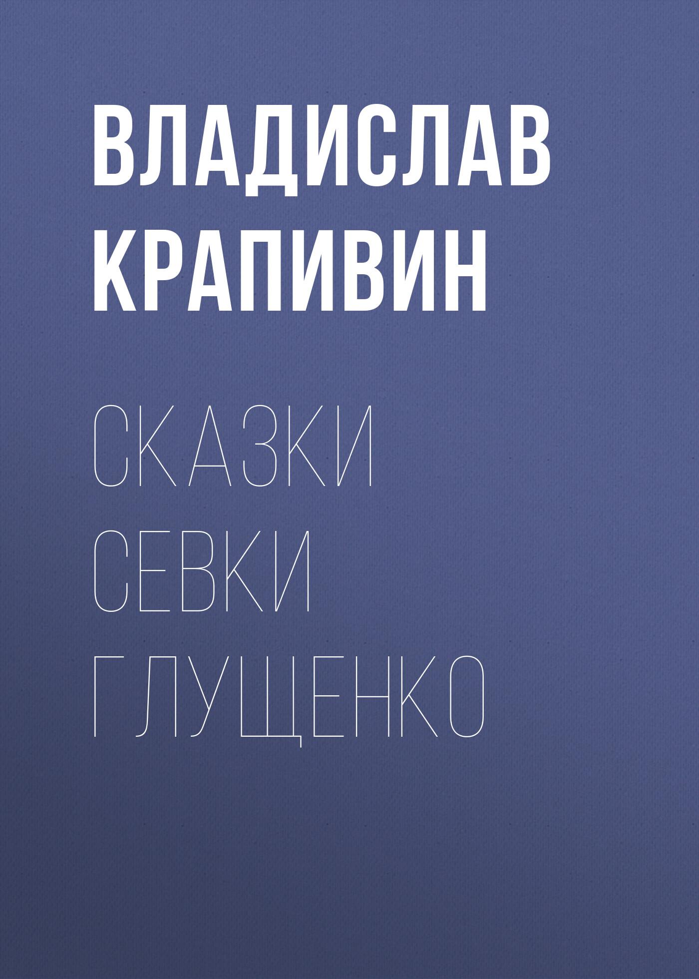 Сказки Севки Глущенко