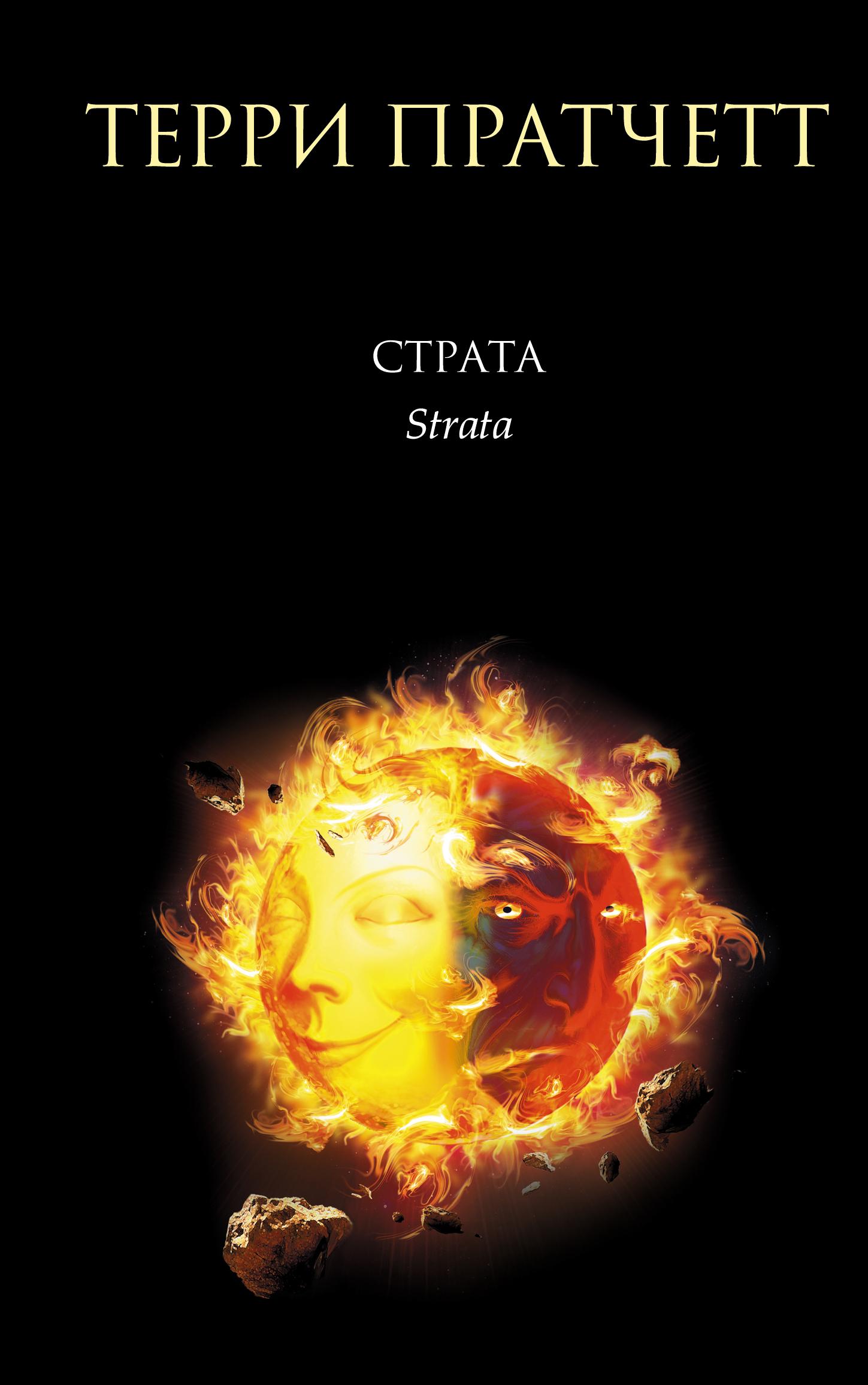 Страта