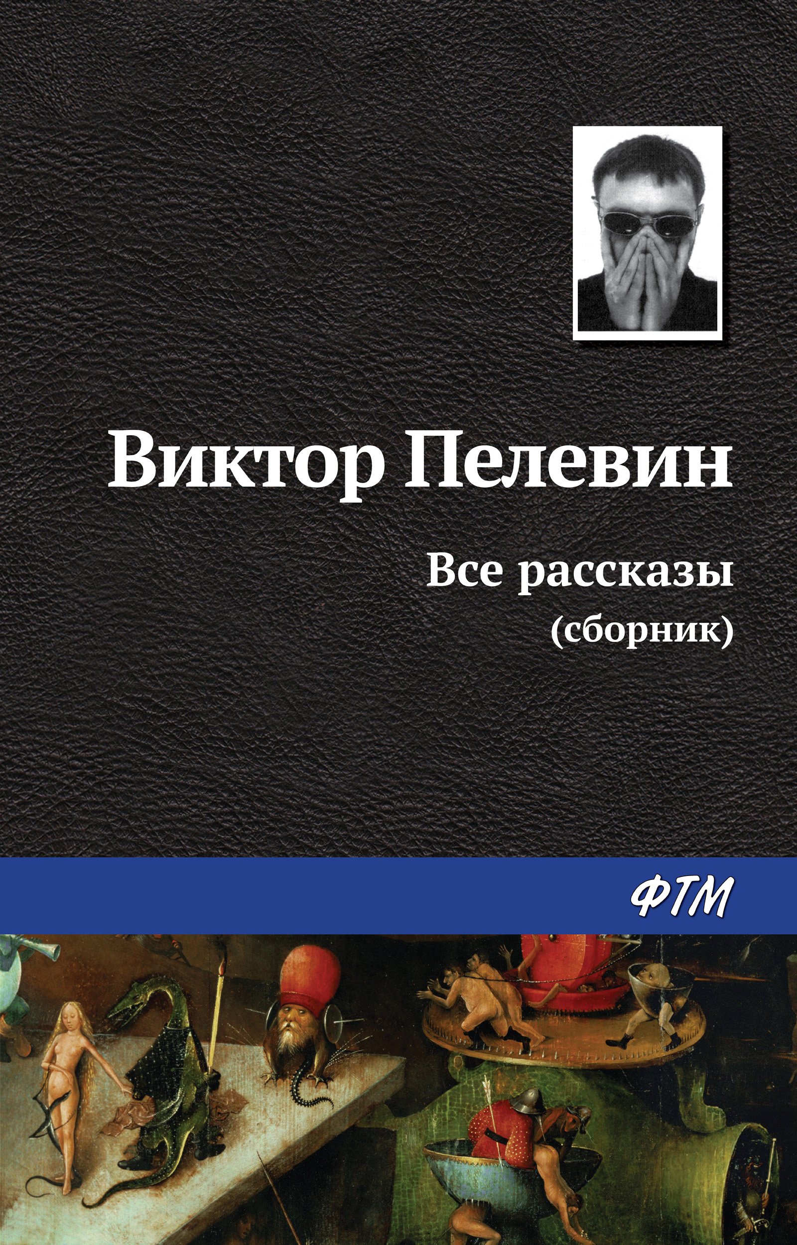 Все рассказы (сборник)