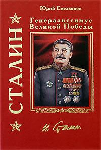 Сталин. Генералиссимус Великой Победы