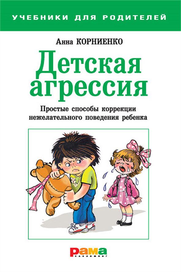 Детская агрессия. Простые способы коррекции нежелательного поведения ребенка