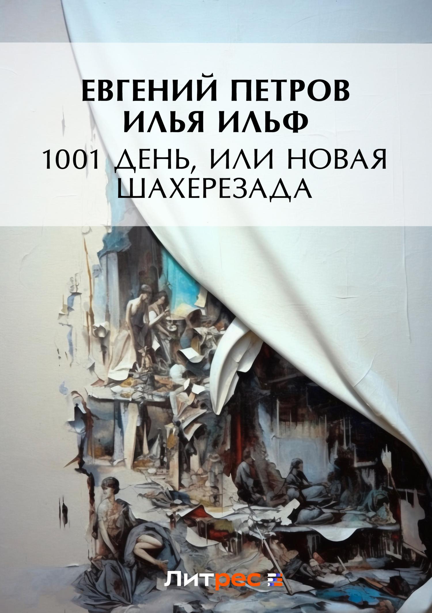 1001 день,или Новая Шахерезада
