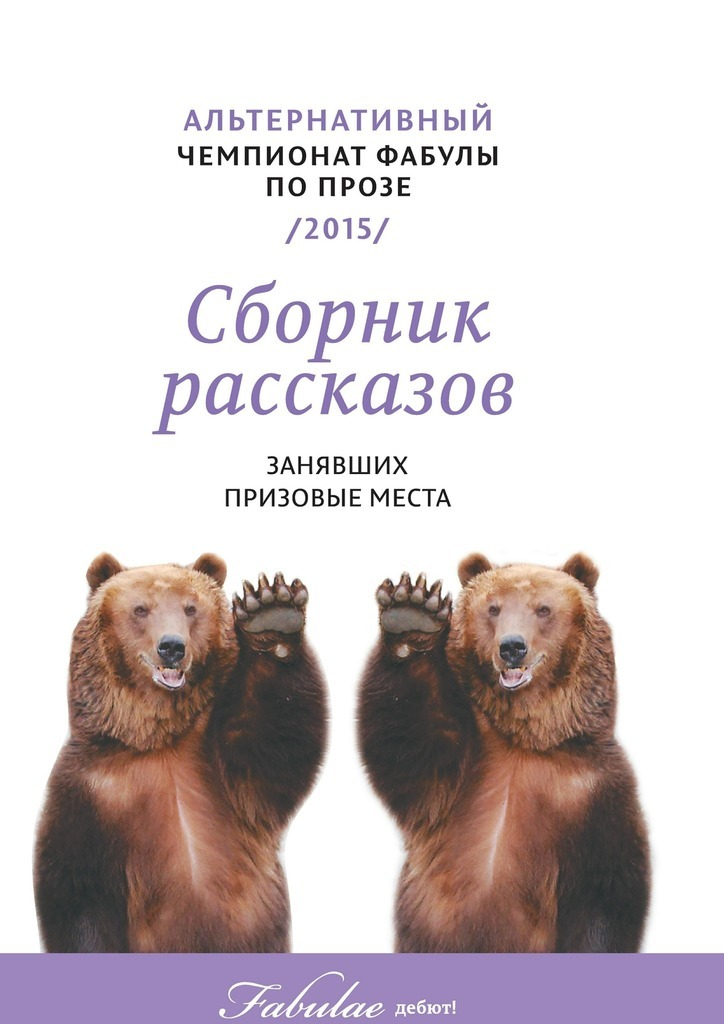 Альтернативный чемпионат фабулы попрозе2015