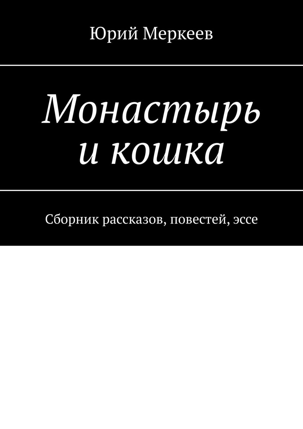 Монастырь икошка. Сборник рассказов, повестей,эссе