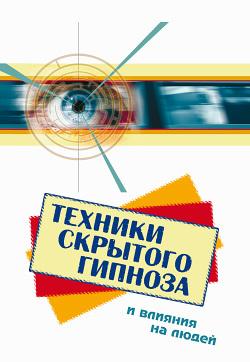 Техники скрытого гипноза и влияния на людей