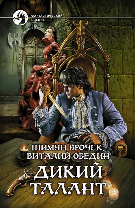 Дикий Талант