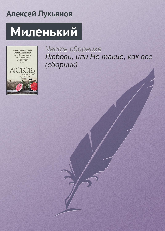 Миленький
