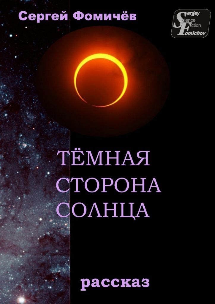 Тёмная сторона Солнца. рассказ