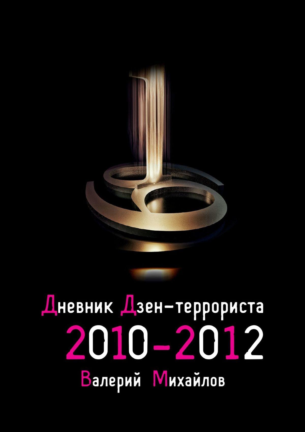Дневник дзен-террориста. 2010–2012