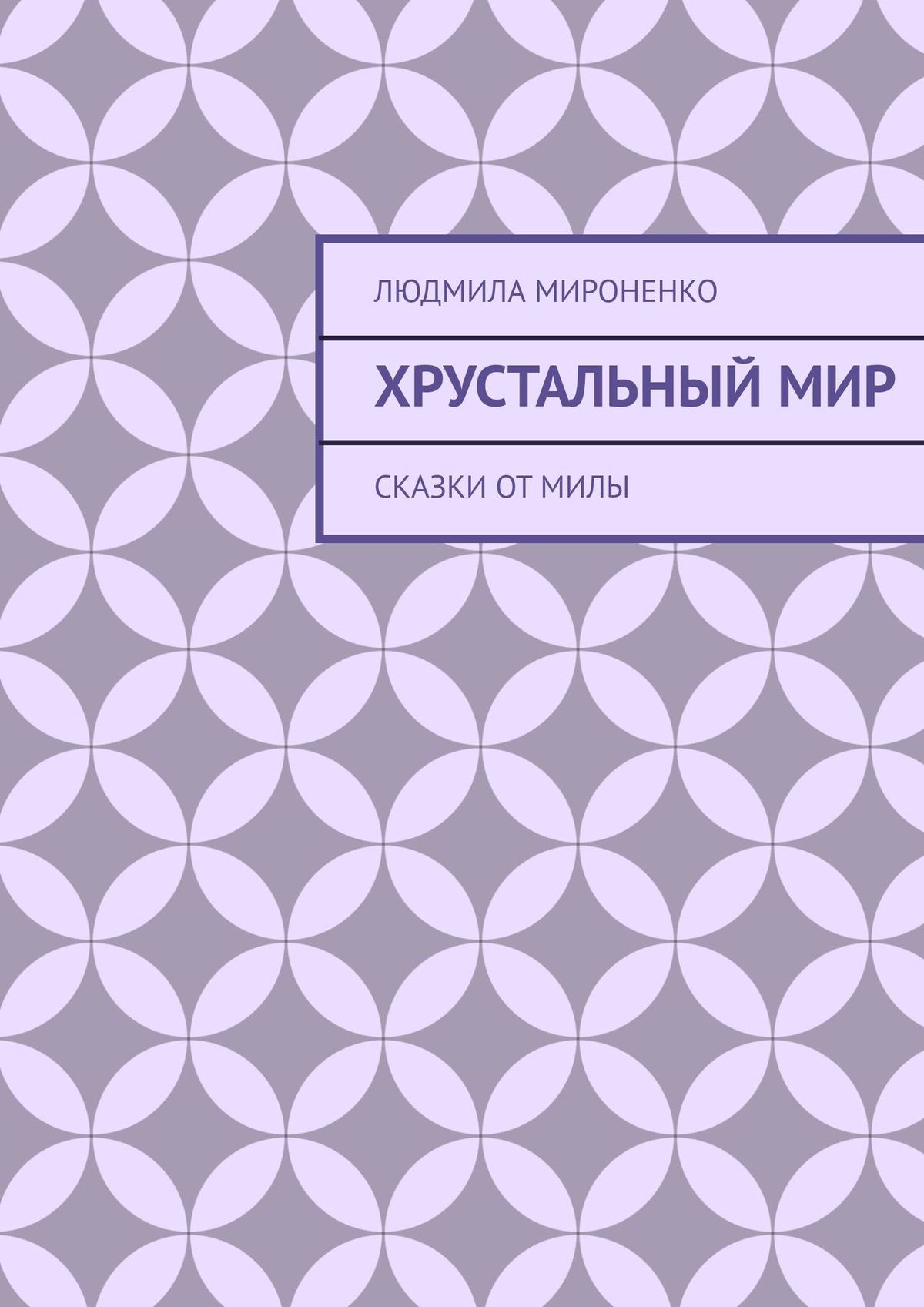 Хрустальныймир. Сказки отМилы